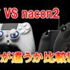 SCUFとnacon2の違いは?実機を使って比較してみた!