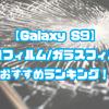 【Galaxy S9】プロ直伝☆おすすめガラスフィルム5選!