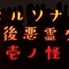 【ペルソナQ】p3目線[放課後悪霊クラブ]編 壱ノ怪 新しい迷宮には幽霊が・・・!?ペルソナQの魅力や攻略をご紹介!ペルソナQ2のための振り返りプレイ!