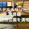 【南房総】ホテル&リゾーツ南房総:フォレストスイート宿泊記 磯遊びに最適な岬のホテル!