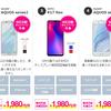 UQモバイル13000円キャッシュバック+スマホ端末0円キャンペーン
