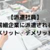 【派遣社員】零細企業のメリット・デメリット