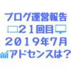 2019年7月のブログ運営報告「21回目」PVは?AdSense金額は?今回からアドセンスだけ載せていこうと思います!!