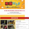RKB毎日放送「発掘ゼミ」で柴田研の研究内容が特集されました