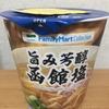 昼ごはん!ファミリーマート『旨み芳醇 函館塩』を食べてみた!