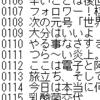 千歳とせ名ツイートグランプリ:1月編