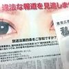 違法な報道を見逃しません。「読売」広告−TBS・岸井さんに激励を