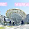 たった12時間の滞在時間で、札幌から名古屋旅行に行った話。