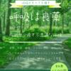 【呼吸は良薬】長野県茅野市ふたば玉川薬局にて動く呼吸法の講座を開催中