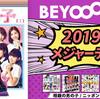 8/7発売のBEYOOOOONDSの新曲のMVが3曲同時公開されました!!
