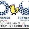 東京オリンピック・ボランティアオリエンテーションに参加してみた