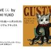 GUSTAVE くん by HIGUCHI YUKO 10月7日~11月20日