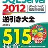 SQL ServerからExcelにエクスポートすると先頭空白のデータから空白が消える?