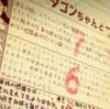 【アニメ】異種族レビュアーズの放送中止について【感想】