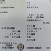 【野球】2019年5月11日 東京ドーム