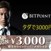 BITPOINT【ビットポイント】口座開設で6000円貰ったよ!!バイトするよりいい!!