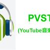 【お勧めアプリ】PVSTAR+の設定と使い方を簡単説明 (合法YouTube音楽再生アプリ)