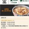 吉野家のWEB予約が便利(持ち帰り)