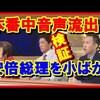 【放送事故】安倍総理の緊急会見を玉川徹・吉永両氏が小馬鹿にし、嘲笑する音声流れる