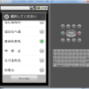 Androidアプリ入門 No.46 PreferencesActivityのListPreference