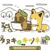 Twitterで良く見かける「タヌキとキツネ展」が池袋パルコで開催!!