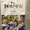 高円寺阿波踊りのポスター掲載されてました