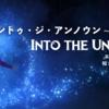 Frozen2 アナと雪の女王2:Into the Unknown(イントゥ・ジ・アンノウン ~心のままに) 英語歌詞・和訳・日本語歌詞