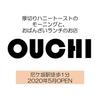 【オススメ5店】大曽根・千種・今池・池下・守山区(愛知)にあるカフェが人気のお店