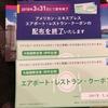 伊丹空港 アメックスミールクーポン最後の利用 551蓬莱はお勧めです!
