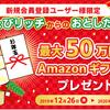 ちょびリッチで新規会員登録ユーザー様限定!最大50万円分のAmazonギフト券プレゼント!!