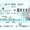 北陸フリー乗車券