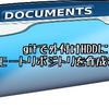 gitで外付けHDDにリモートリポジトリを作成する。