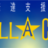 STELLA KID(ステラキッド)【空き残りわずか!お問い合わせはお早めに!!】教室のご紹介