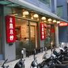 【京鼎小館】庶民的だけど日本人観光客が入りやすい小籠包の美味しいお店