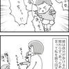 【マンガ】抱っこ魔の娘