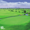 ゴルフスコア報告!半田ゴルフリンクス早朝ハーフ2