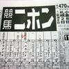 久しぶりに競馬専門紙を買ってみた。「競馬ニホン」に衝撃!!