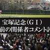 宝塚記念 2021予想 一週前時点での関係者コメント評価