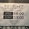 クリープハイプ全国ライブハウスツアー「今今ここに君とあたし」@ Zepp Tokyo (2018.11.28) 感想