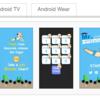 Androidアプリを提出したら、虚偽の広告を原因にリジェクトされた件