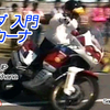 1994年、ホンダ主催、GRAが企画・運営した『 ホンダ 入門ジムカーナ 』の動画を掲載しました