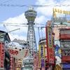 【関西の方へ】 来週末はいよいよ大阪出張!です