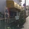 こんな所に素晴らしいお店が!おもてなしが最高すぎる。東灘区 お食事処 花