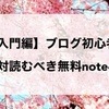 【超入門編】ブログ初心者が絶対読むべき無料note4選