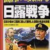 No. 438 日露戦争 / 近現代史編纂会 編著 を読みました。