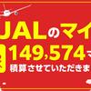 JALのマイル8月分積算完了! 計149,574マイル