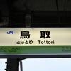 【西日本1周16日目】世界遺産姫路城