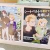 SHIROBAKO春祭りに行ってきました。そして、劇場版の制作発表おめでとうございます!