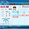 東野峻(2009ver)【パワナンバー・パワプロ2020】