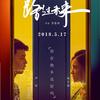 2つの中国系映画「路过未来」と「大師兄」